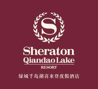 绿城千岛湖喜来登度假酒店