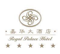 廣東嘉華酒店有限公司(超級五星)